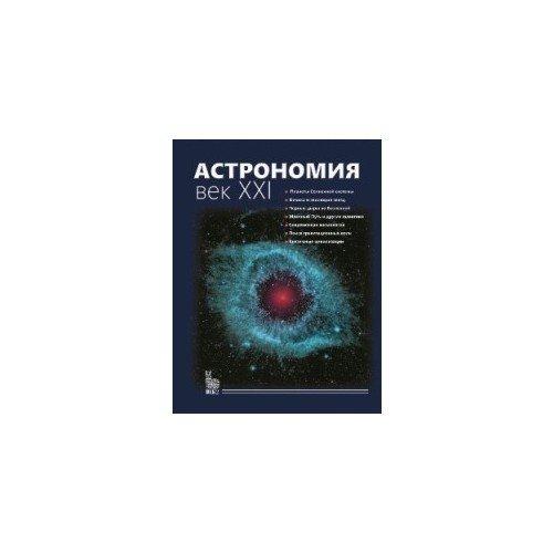Астрономия. Век XXI энн руни история физики от натурфилософии к загадкам темной материи