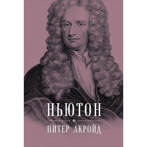 Ньютон: Биография почтовый блок без зубцов исаак ньютон из серии 100 великих людей мировой истории габон 2011 год
