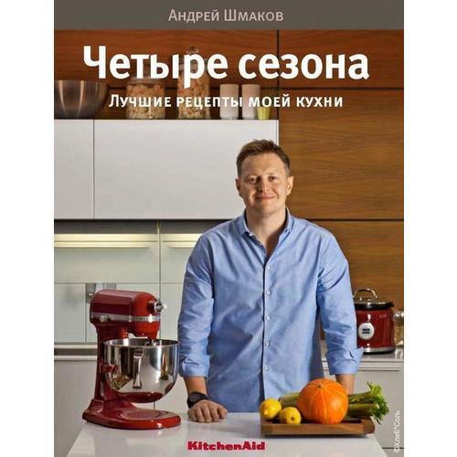 Четыре сезона. Лучшие рецепты моей кухни ножи для кухни лучшие