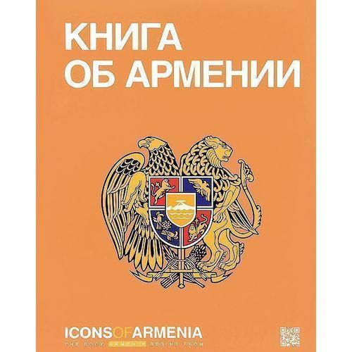 Иконы Армении