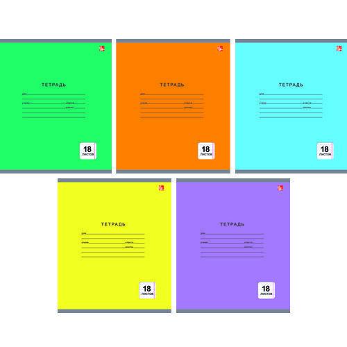 Тетрадь в линейку Однотонная серия А5 в ассортименте еж стайл тетрадь a little sleep любовь в линейку 38 листов