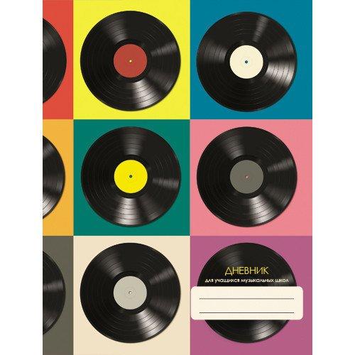 Дневник для музыкальной школы Пластинки дневник для музыкальной школы эксмо 48 листов дизайн 3 твердая обложка