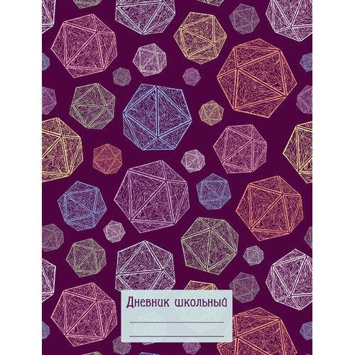 Дневник для средних и старших классов Блестящие грани фиолетовый дневник ранетки фиолетовый