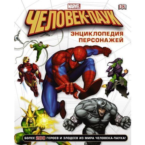Человек-Паук. Энциклопедия персонажей человек паук полный гид по миру комиксов о любимом супергерое