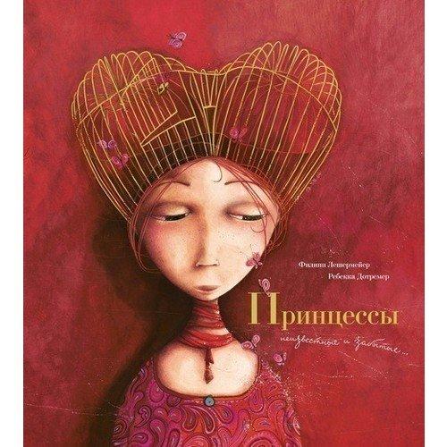 Принцессы: неизвестные и забытые