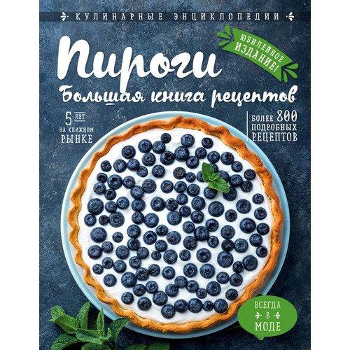 Пироги. Большая книга рецептов беляева д а 250 рецептов пирогов и пирожков