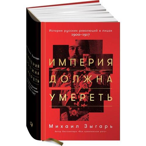 Империя должна умереть: История русских революций в лицах. 1900-1917 авангардстрой архитектурный ритм революции 1917 года
