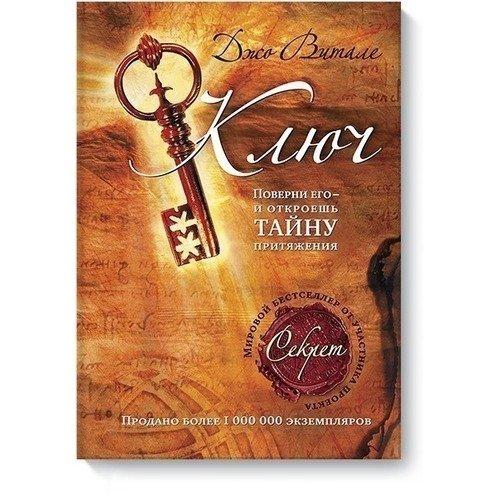 Ключ: поверни его - и откроешь тайну притяжения цена в Москве и Питере