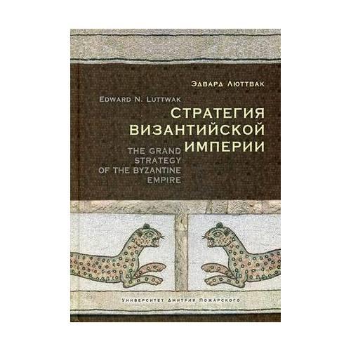 купить Стратегия Византийской империи. по цене 830 рублей