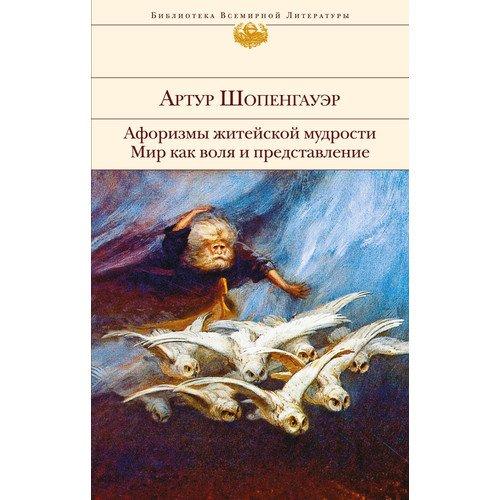 Афоризмы житейской мудрости. Мир как воля и представление афоризмы житейской мудрости мир как воля и представление