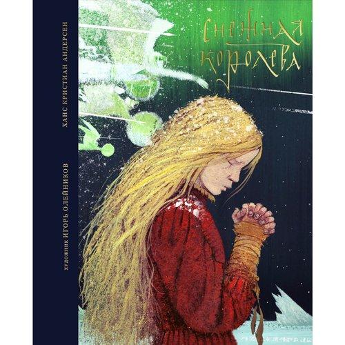 Фото - Снежная королева. Сказки в семи рассказах fantazer гипсовое панно тролль снежная королева