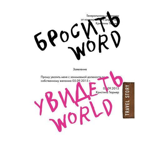 Бросить Word, увидеть World. Офисное рабство или красота мира тюрмер к бросить word увидеть world