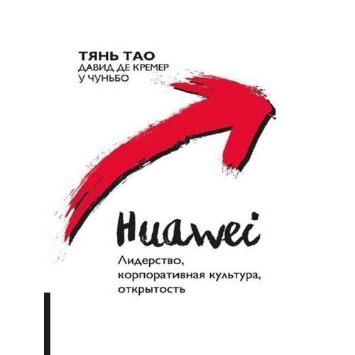 Huawei : Лидерство, корпоративная культура, открытость дёмин данила корпоративная культура десять самых распространенных заблуждений