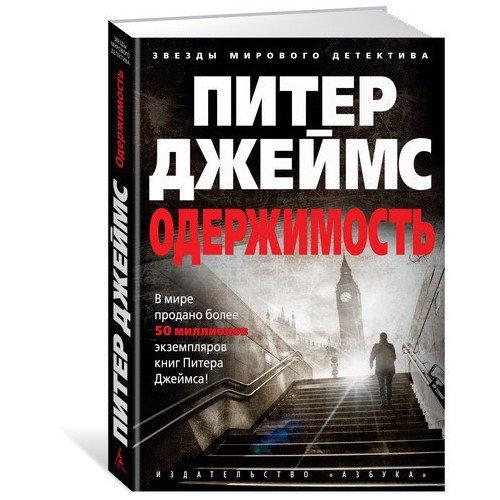 Одержимость алексей николаевич загуляев три рассказа жизнь где то рядом…
