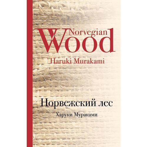 Норвежский лес, ISBN 9785040899555 , 978-5-0408-9955-5, 978-5-040-89955-5, 978-5-04-089955-5 - купить со скидкой