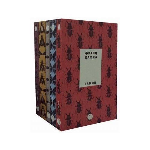 Собрание сочинений Франца Кафки в пяти томах сторож склепа
