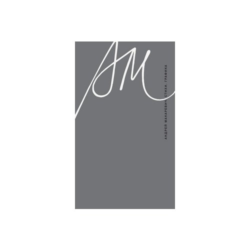 Фото - Стихи. Графика. Песни. Комплект из 2-х книг гудим gudim рисунки которые мы заслужили подарочное издание