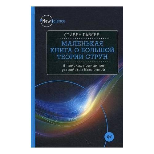 Маленькая книга о большой теории струн габсер с маленькая книга о большой теории струн в поисках принципов устройства вселенной