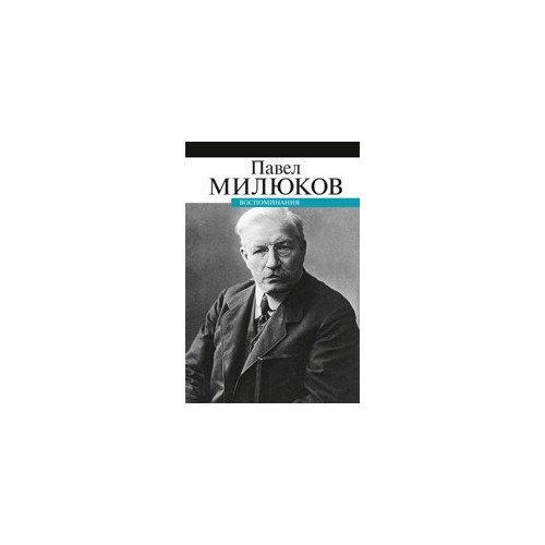 Воспоминания. Павел Милюков п н милюков п н милюков воспоминания