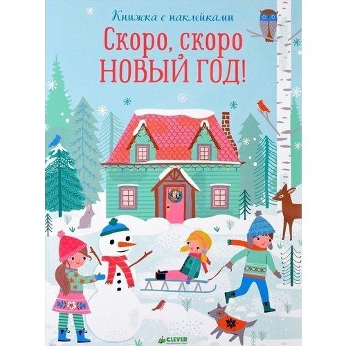 купить Скоро, скоро Новый год! по цене 300 рублей