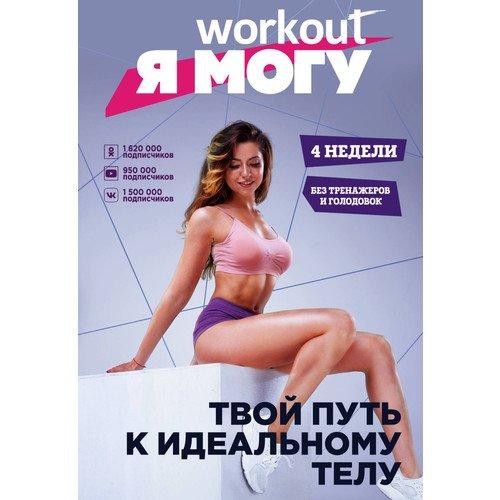 Workout. Я Могу. Твой путь к идеальному телу: без тренажеров и голодовок