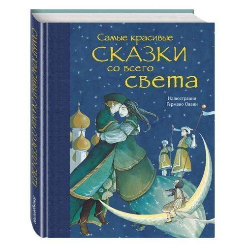 Купить Самые красивые сказки со всего света, Художественная литература