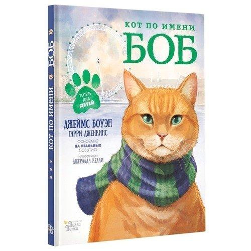 Купить Кот по имени Боб, Художественная литература
