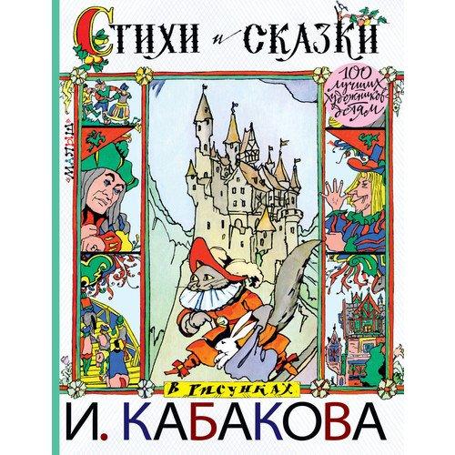 лучшая цена Стихи и сказки в рисунках И.Кабакова
