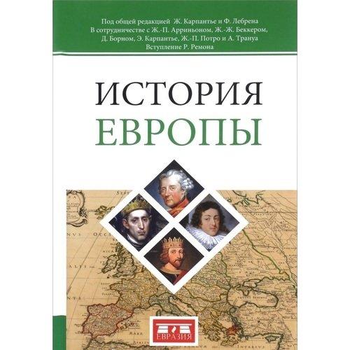 История Европы авторский коллектив центральный пушкинский комитет в париже 1935 1937 книга 2