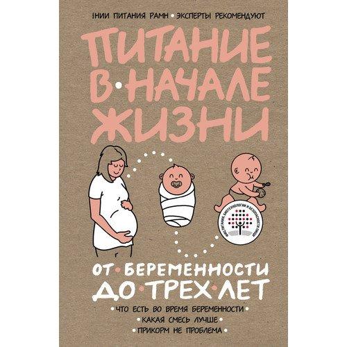 Питание в начале жизни. От беременности до 3-х лет гимнастика для беременных женщин и молодых мам