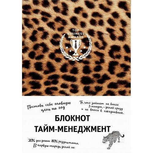 """Блокнот """"Тайм-менеджмент"""" А6 леопард"""
