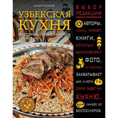 Узбекская кухня. Восточный пир с Хакимом Ганиевым ганиев х узбекская кухня восточный пир с хакимом ганиевым