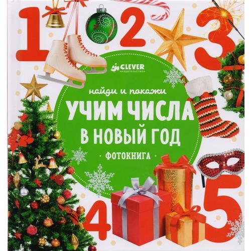 Найди и покажи. Учим числа в Новый год наталия воробьева найди и покажи учим числа
