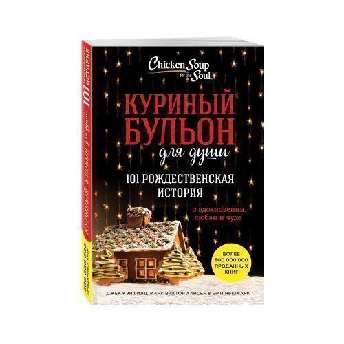 Куриный бульон для души: 101 рождественская история книга куриный бульон для души