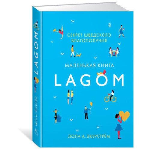 Lagom. Секрет шведского