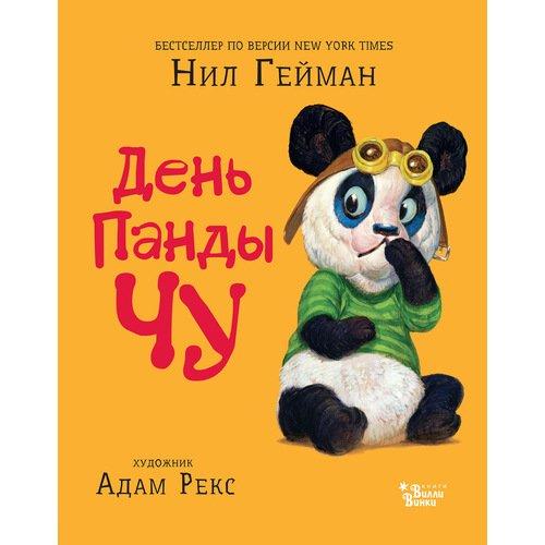 Купить День панды Чу, Художественная литература