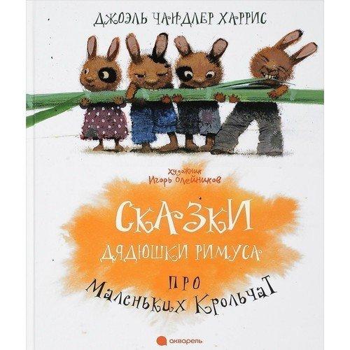 Сказки Дядюшки Римуса про Маленьких Крольчат саломатина е ред про крольчат