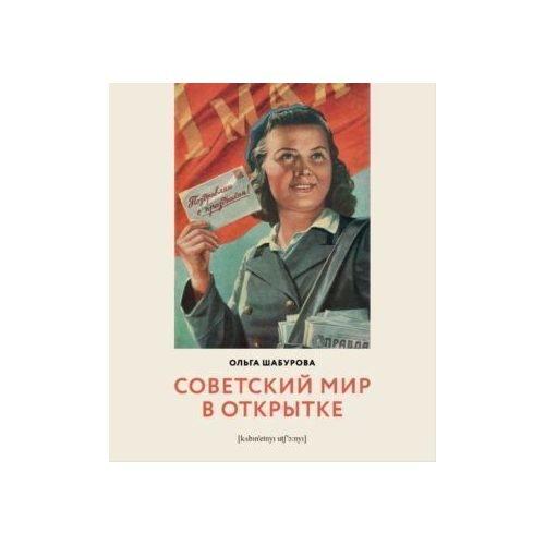 Советский мир в открытке советский мир в открытке