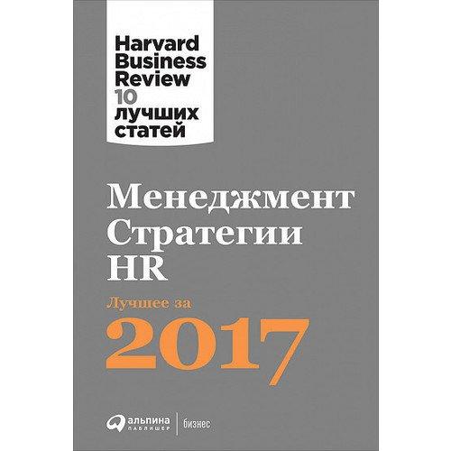 Менеджмент. Стратегии. HR: Лучшее за 2017 год harvard business review hbr инновационный менеджмент