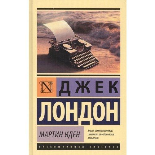 купить Мартин Иден по цене 270 рублей