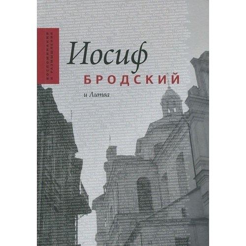 Иосиф Бродский и Литва