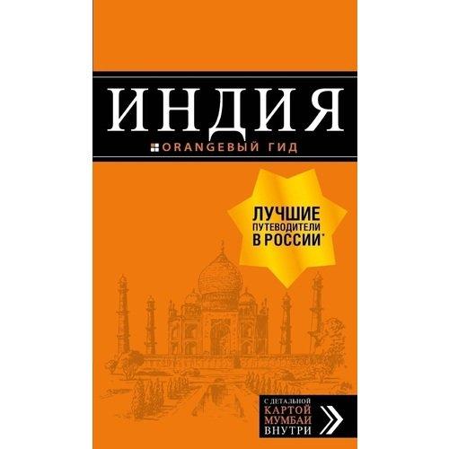 Индия: путеводитель + карта