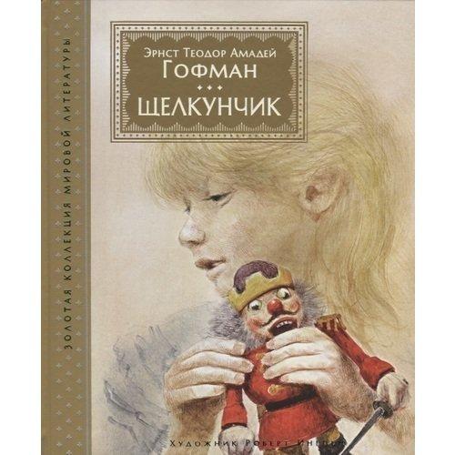 Щелкунчик барсонни э увлекательная история для маленьких детей средние века 800 лет назад