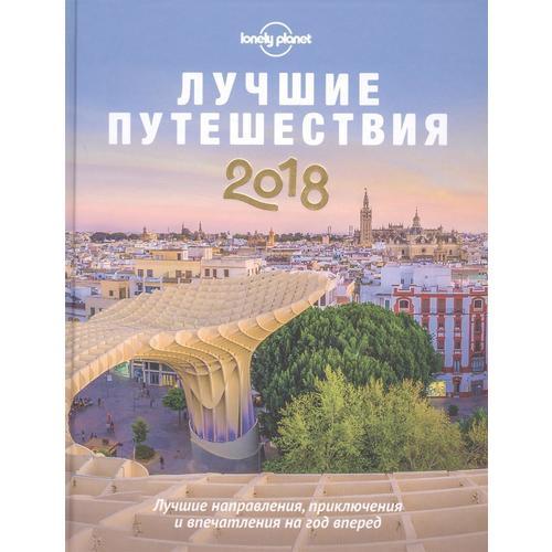 Лучшие путешествия 2018 лучшие путешествия 2019