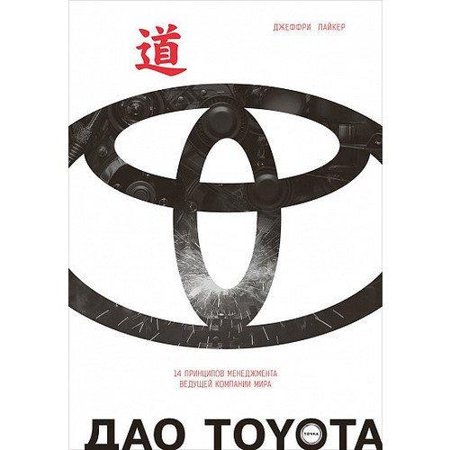 Дао Toyota: 14 принципов менеджмента