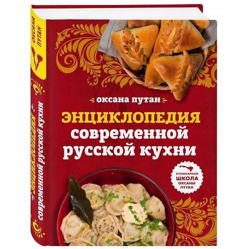 Энциклопедия современной русской кухни: подробные пошаговые рецепты цена и фото