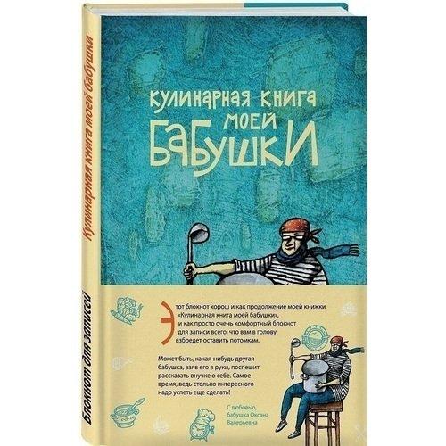 "Блокнот для записей ""Кулинарная книга моей бабушки"", 96 стр. цена"