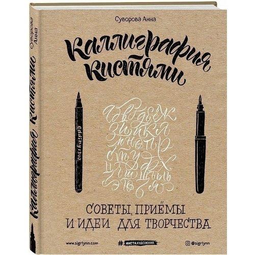 купить Каллиграфия кистями. Советы, приемы и идеи для творчества по цене 430 рублей