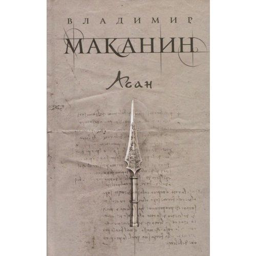 Асан владимир маканин долгожители сборник