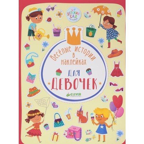 Купить Весёлые истории в наклейках. Для девочек, Познавательная литература
